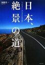 【中古】 日本、絶景の道 いつか行きたい、美しすぎる日本の道々 /須藤英一【著】 【中古】afb