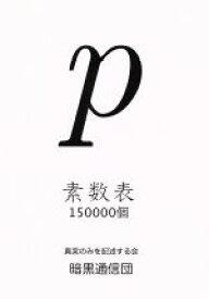【中古】 P−素数表150000個 /星野香奈(著者) 【中古】afb
