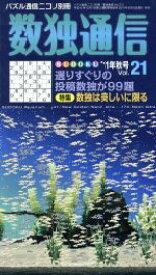 【中古】 数独通信(Vol.21) /趣味・就職ガイド・資格(その他) 【中古】afb