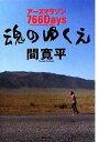 【中古】 魂のゆくえ アースマラソン766Days /間寛平【著】 【中古】afb