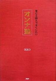 【中古】 オンナ塾 男にも読んでもらいたい /IKKO【著】 【中古】afb