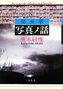 【中古】 完全版 写真ノ話 /荒木経惟【著】 【中古】afb