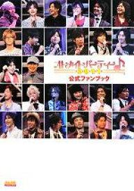 【中古】 オトメイトパーティー 2011公式ファンブック /B's‐LOG編集部【編】 【中古】afb