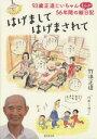 【中古】 はげまして はげまされて 93歳正造じいちゃん、56年間のまんが絵日記 /竹浪正造(著者) 【中古】afb