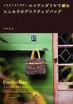 【中古】 エコアンダリヤで編む大人女子のデコラティブバッグ かぎ針1本で簡単! /星野真美【著】 【中古】afb