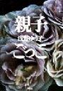 【中古】 親子ごっこ /浅野ゆう子(著者) 【中古】afb