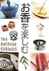 【中古】 お香を楽しむ The incense catalog /COCORO COMPANY(著者) 【中古】afb
