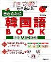【中古】 日本語から始める書き込み式韓国語BOOK 韓国語入門の決定版 /栗原景【著】 【中古】afb
