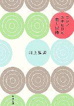 【中古】 ニシノユキヒコの恋と冒険 新潮文庫/川上弘美【著】 【中古】afb