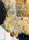 【中古】 フランス日記 日々ごはん特別編 /高山なおみ【著】 【中古】afb