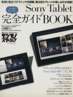 【中古】 Sony Tablet 完全ガイドBOOK /情報・通信・コンピュータ(その他) 【中古】afb