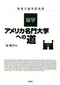 【中古】 留学・アメリカ名門大学への道 /栄陽子【著】 【中古】afb