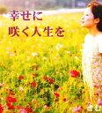 【中古】 幸せに咲く人生を 愛蔵版 /きむ【著】 【中古】afb