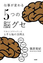 【中古】 仕事が変わる「5つの脳グセ」 できる人がやっている上手な脳の活用法 /篠原菊紀【著】 【中古】afb