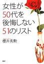【中古】 女性が50代を後悔しない51のリスト /櫻井秀勲【著】 【中古】afb
