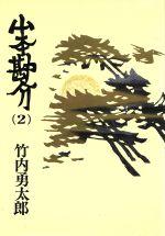 【中古】 山本勘介(2) /竹内勇太郎(著者) 【中古】afb