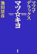 【中古】 マツ☆キヨ /マツコ・デラックス,池田清彦【著】 【中古】afb