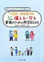【中古】 大震災・放射能汚染 3.11以後の備える・守る家族のための防災BOOK 274人のアンケートから考えた /武田邦…