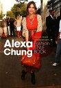 【中古】 Alexa Chung Fashion STYLE BOOK /マーブルブックス【編】 【中古】afb