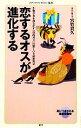 【中古】 恋するオスが進化する メディアファクトリー新書/宮竹貴久【著】 【中古】afb