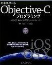 【中古】 エキスパートObjective‐Cプログラミング iOS/OS 10のメモリ管理とマルチスレッド /坂本一樹【著】 【中古】afb