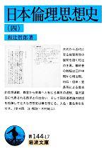 【中古】 日本倫理思想史(4) 岩波文庫/和辻哲郎【著】 【中古】afb