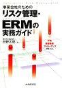 【中古】 事業会社のためのリスク管理・ERMの実務ガイド /吉野太郎【著】 【中古】afb