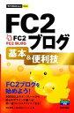 【中古】 FC2ブログ基本&便利技 今すぐ使えるかんたんmini/加山恵美,エディポック【著】 【中古】afb