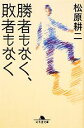 【中古】 勝者もなく、敗者もなく 幻冬舎文庫/松原耕二【著】 【中古】afb