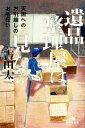 【中古】 遺品整理屋は見た!! 天国へのお引越しのお手伝い 幻冬舎文庫/吉田太一【著】 【中古】afb
