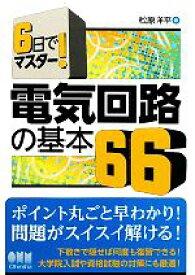 【中古】 6日でマスター!電気回路の基本66 6日でマスター! /松原洋平【著】 【中古】afb