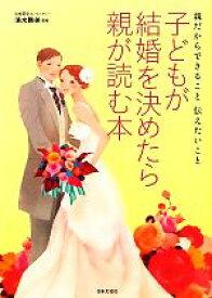 【中古】 子どもが結婚を決めたら親が読む本 親だからできること伝えたいこと /清水勝美【監修】 【中古】afb