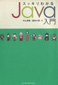【中古】 スッキリわかるjava入門 /中山清喬(著者),国本大悟(著者) 【中古】afb