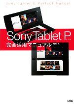 【中古】 Sony Tablet Pシリーズ完全活用マニュアル /竹田真【著】 【中古】afb
