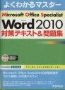 【中古】 Microsoft Office Specialist Microsoft Word 2010 対策テキスト&問題集 よくわかるマスター/富士通エフ・...