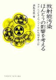 【中古】 放射能汚染ほんとうの影響を考える フクシマとチェルノブイリから何を学ぶか DOJIN選書/浦島充佳【著】 【中古】afb