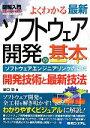 【中古】 図解入門よくわかる最新ソフトウェア開発の基本 How‐nual Visual Guide Book/谷口功【著】 【中古】afb