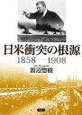 【中古】 日米衝突の根源1858‐1908 /渡辺惣樹【著】 【中古】afb