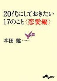 【中古】 20代にしておきたい17のこと 恋愛編 だいわ文庫/本田健【著】 【中古】afb