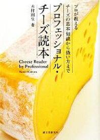 【中古】 プロフェッショナル・チーズ読本 プロが教えるチーズの基本知識から扱い方まで /木村則生【著】 【中古】afb