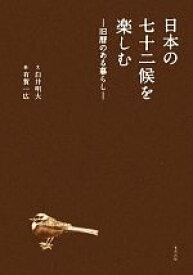 【中古】 日本の七十二候を楽しむ 旧暦のある暮らし /白井明大【文】,有賀一広【絵】 【中古】afb