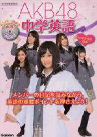 【中古】 AKB48中学英語 AKB48学習参考書/学研マーケティング(著者) 【中古】afb