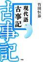 【中古】 現代語 古事記 /竹田恒泰【著】 【中古】afb