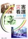 【中古】 災害看護 改訂第2版 /小原真理子(著者) 【中古】afb