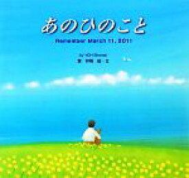 【中古】 あのひのこと Remember March 11,2011 /葉祥明【絵・文】 【中古】afb