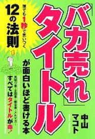 【中古】 「バカ売れ」タイトルが面白いほど書ける本 /中山マコト【著】 【中古】afb