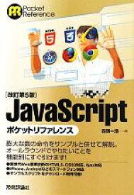 【中古】 JavaScriptポケットリファレンス /古籏一浩【著】 【中古】afb