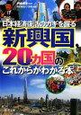 【中古】 新興国20ヵ国のこれからがわかる本 日本経済復活のカギを握る PHP文庫/門倉貴史【監修】,レッカ社【編著】 【中古】afb