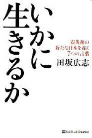 【中古】 いかに生きるか 震災後の新たな日本を拓く7つの言葉 /田坂広志【著】 【中古】afb