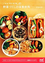 【中古】 itonowaの野菜づくしの玄米弁当 3つのおかずのもとで1週間分のお弁当 /渋谷有美【著】 【中古】afb